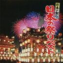 日本の祭り 日本の祭りベスト [ (伝統音楽) ]