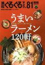 浜松ぐるぐるマップ(81(NOVEMBER 201) 保存版 うまいラーメン120軒