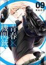 青春×機関銃(09) [ NAOE ]