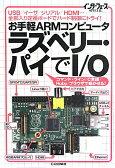 お手軽ARMコンピュータラズベリー・パイでI/O [ インターフェース編集部 ]