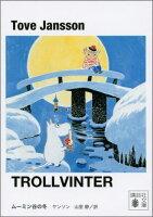 ムーミン谷の冬新装版