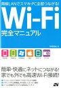 Wi-Fi完全マニュアル [ 井村克也 ]