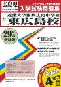 近畿大学附属広島中学校東広島校(29年春受験用)