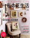 ショッピングheartwarming 私の花生活(No.95) 特集:私のお気に入りの場所 (Heart Warming Life Series)