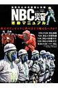 NBC災害活動マニュアル