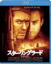 スターリングラード【Blu-ray】 [ ジュード・ロウ ]