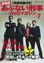 劇場版あぶない刑事全事件簿DVDマガジン(vol.7) [ 講談社 ]