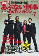 劇場版あぶない刑事全事件簿DVDマガジン(vol.7)