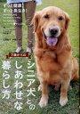 7歳からのシニア犬とのしあわせな暮らし方 アンチエイ