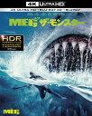 MEG ザ・モンスター 4K ULTRA HD&3D&2Dブルーレイセット(3枚組/ステッカー付き)(初回仕様)