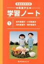 看護学生学習ノート(1) [ メディカルレビュー社 ]