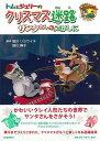 楽天楽天ブックス【バーゲン本】トムとジェリーのクリスマス迷路 サンタさんをさがしに (だいすきトム&ジェリーわかったシリーズ) [ だいすきトム&ジェリーわかったシリーズ ]