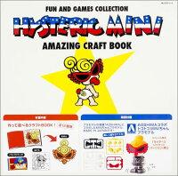 HYSTERIC MINI AMAZING CRAFT BOOK 【特別付録:AOSHIMAコラボ トコトコMINIちゃんプラモデル】