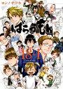ばらかもん(18+1) (ガンガンコミックス ONLINE)...