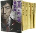 逢坂剛 「百舌シリーズ」6冊セット