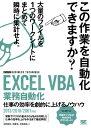 EXCEL VBA 業務自動化 [ビジテク] 仕事の効率を劇的に上げるノウハウ 2013/2010/2007対応 [ 近田伸矢 ]