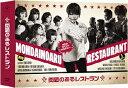 問題のあるレストラン DVD BOX [ 真木よう子 ]