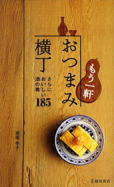 もう一軒おつまみ横丁 [ 瀬尾幸子 ]...:book:13044234