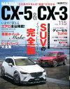 MAZDA CX-5&CX-3 掲載アイテム600点オーバー (ニューズムック)