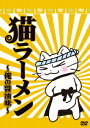 猫ラーメン 〜俺の醤油味...