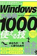 Windows7大事典1000使える技 操作設定メンテナンスお役立ちの実用テクニック集 (アスペクトムック)