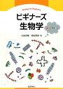 ビギナーズ生物学 オールカラー 太田安隆
