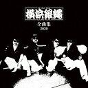 T.C.R.横浜銀蝿R.S. 全曲集 2020 T.C.R.横浜銀蝿R.S.