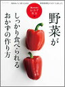 野菜がしっかり食べられるおかずの作り方 (オレンジページブックス) [ 脇雅世 ]