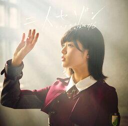 二人セゾン (Type-A CD+DVD) [ <strong>欅坂46</strong> ]