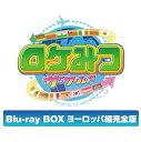 ロケみつ ザ・ワールド桜 稲垣早希のブログ旅 Blu-ray BOX ヨーロッパ編完全版 【Blu-