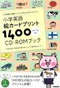 小学英語絵カードプリント1400 [ 学研教育出版 ]
