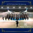航空自衛隊 航空中央音楽隊 創設55周年記念アルバム 風 〜Wind of Symphony〜 航空自衛隊航空中央音楽隊