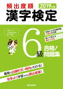 2019年版 頻出度順 漢字検定6級 合格!問題集 受験研究会