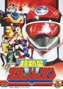 スーパー戦隊シリーズ::超新星フラッシュマン VOL.1 [ 植村喜八郎 ]