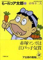 もーれつア太郎(1)