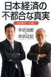 日本経済の不都合な真実 [ 辛坊治郎 ]