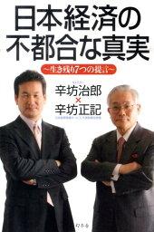 日本経済の不都合な真実 生き残り7つの提言 [ <strong>辛坊治郎</strong> ]