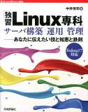 「独習Linux専科」サーバ構築/運用/管理 [ 中井悦司 ]
