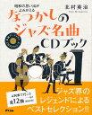 昭和の思い出がよみがえる なつかしのジャズ名曲CDブック [ 北村英治 ]
