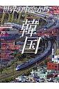 月刊世界の車窓からDVDブック(no.38) 韓国 (朝日ビジュアルシリーズ)