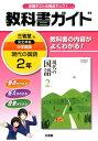 教科書ガイド三省堂版完全準拠現代の国語(2年) [ 三省堂 ]