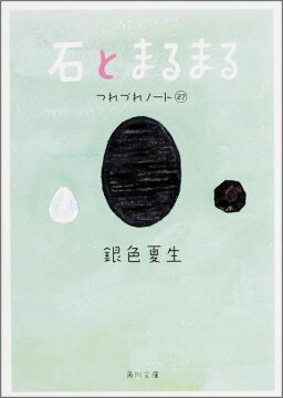 文庫 最新ランキング 本:楽天ブックス