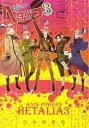 ヘタリア(3) Axis Powers (Birz extr...