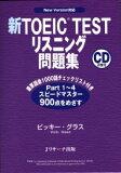 【ブックスなら】新TOEIC testリスニング問題集 [ ヴィッキー・グラス ]