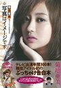 【バーゲン本】菊地亜美オフィシャルBOOK※写真はイメージで...
