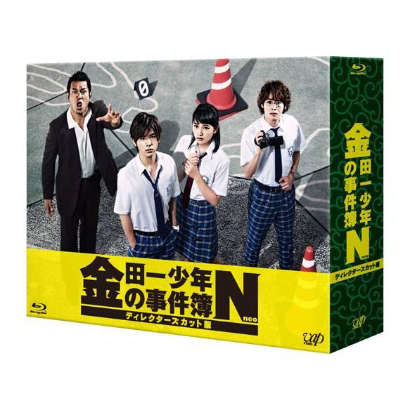 金田一少年の事件簿N(neo)ディレクターズカット版[Blu-ray BOX]【Blu-r…...:book:17123595