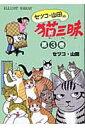 セツコ・山田の猫三昧(第3巻) [ セツコ・山田 ]