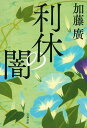 利休の闇 (文春文庫) [ 加藤 廣 ]