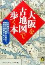 大阪を古地図で歩く本 [ ロム・インターナショナル ]