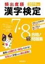 2019年版 頻出度順 漢字検定7 8級 合格!問題集 受験研究会